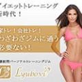 東京23区出張・店舗型パーソナルトレーニング【Lyubovi】