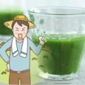 国産有機栽培のおいしい青汁