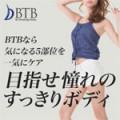 BTB体験コース