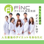 FiNCダイエット家庭教師