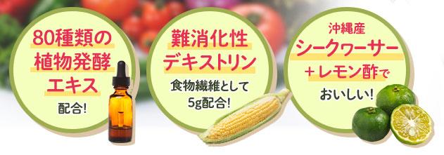80種類の植物発酵エキス配合でキレイをサポート