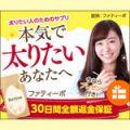 【ファティーボ】健康的に太るためのサプリ