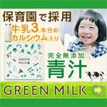 カルシウムたっぷりの青汁 ※グリーンミルク