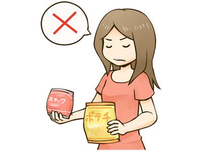 お菓子・おやつ禁止