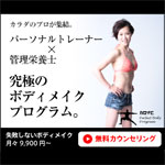 カロナビ Perfect Body Program