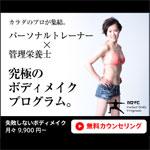 カロナビ Perfect Body Program