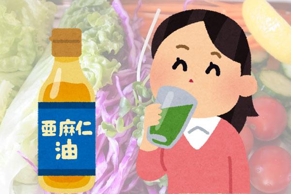野菜ジュースに亜麻仁油