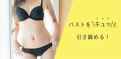 乳房の脂肪燃焼をサポート