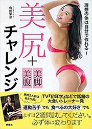 扶桑社の「美尻・美脚・美腹チャレンジ」